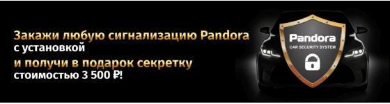 За Pandora — секретка в подарок!